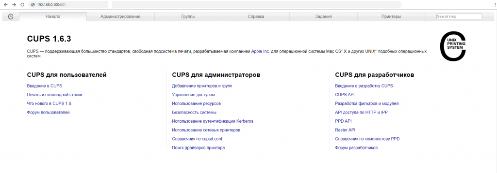 Access to the remote WEB-interface of CUPS